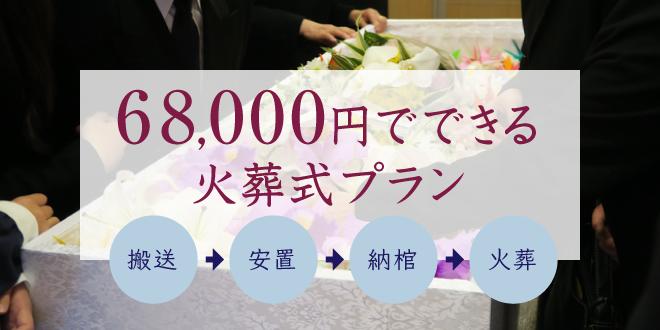 68,000円でできる火葬式プラン