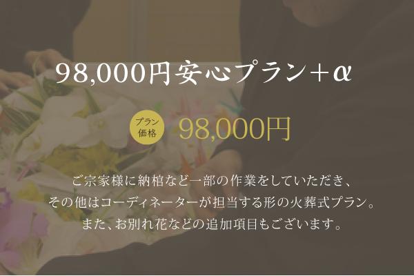 98,000円安心プラン+α