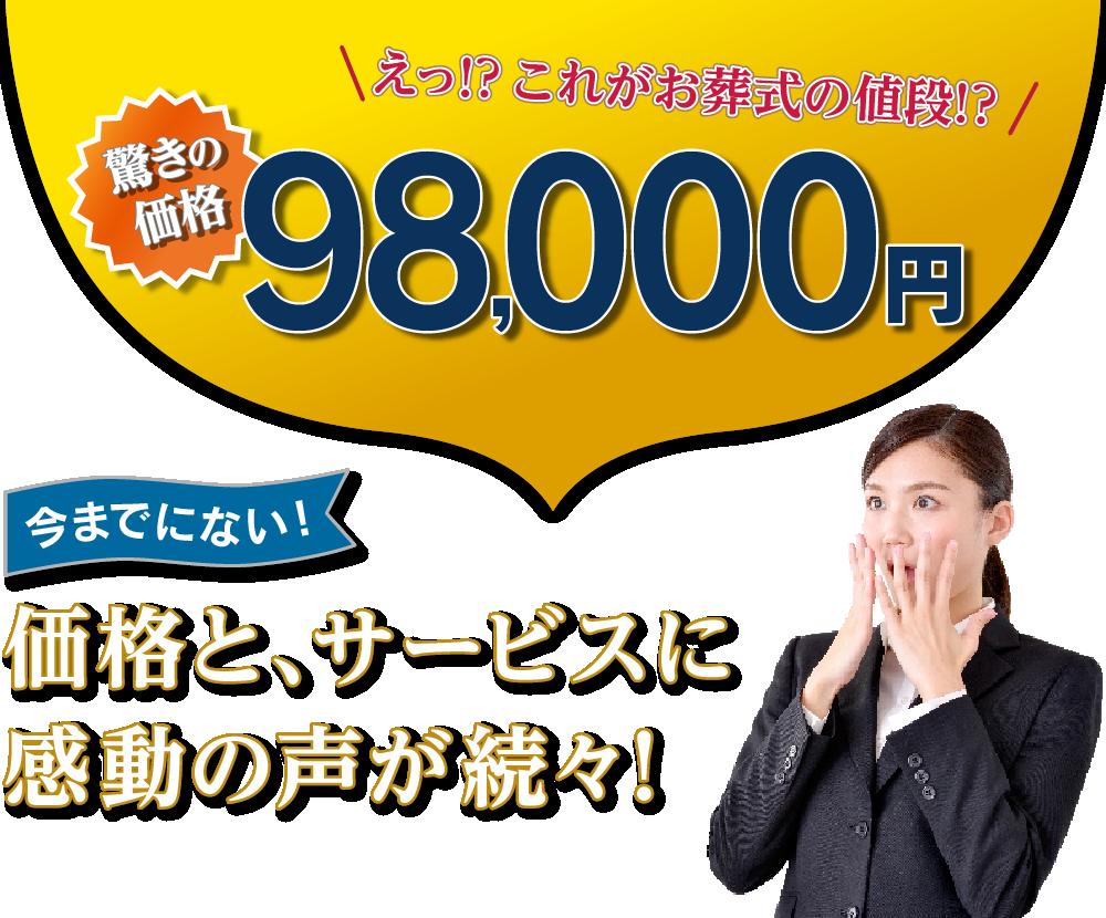 えっ!?これがお葬式の値段!? 驚きの価格98,000円 今までにない! 価格と、サービスに感動の声が続々!